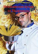 Итальянская кухня от Пьерпаоло