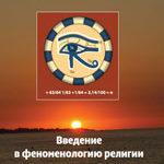 Владимир Винокуров, «Введение в феноменологию религии. Религия Древнего Египта: история и феномен»