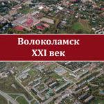 «Волоколамск - XXI век»