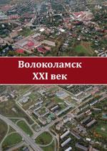 Волоколамск - XXI век