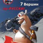 Абрамов А., Ельков А., Штиль Е., Коробешко Л. «Клуб 7 Вершин»
