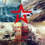 «Армия России», под общей редакцией Н.А. Панкова