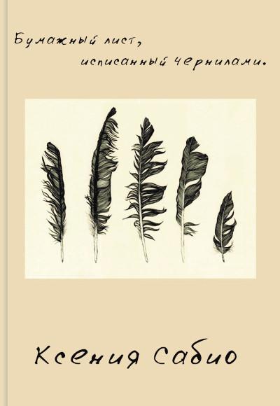 Бумажный лист, исписанный чернилами