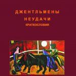 Виктор Шевырин, «Джентельмены неудачи»