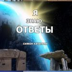 Симон Хачатрян, «Я знаю ответы»