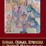 Е.А. Ярыгин, «Колька, Сенька, Ермошка и Змей Горыныч»