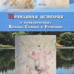 Евгений Ярыгин, «Правдивая история о приключениях Кольки, Сеньки и Ермошки»