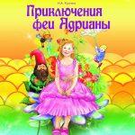 И. Костина, «Приключение феи Андрианы»