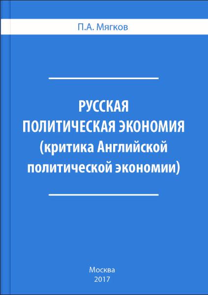 Русская политическая экономия