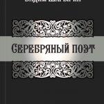 Вадим Шарыгин, «Серебряный поэт»