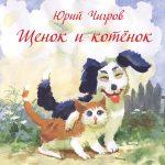 Юрий Чигров, «Щенок и котёнок»