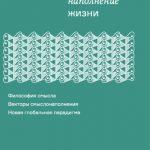 С. Карташев, В. Карташев, «Смыслонаполнение жизни. Философия смысла. Векторы смыслонаполнения. Новая глобальная парадигма»
