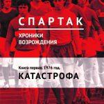 Олег Медведев, «Спартак». Хроники возрождения». Книга первая. 1976 год. «Катастрофа».