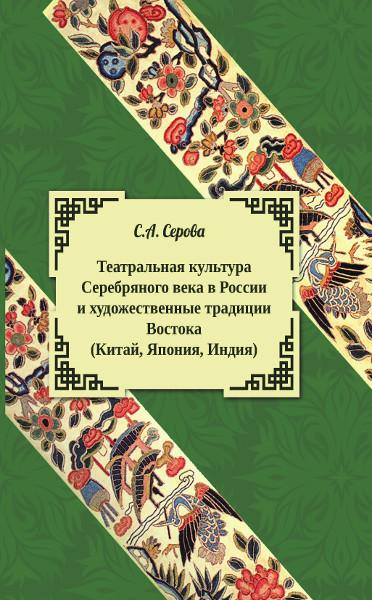 Театральная культура Серебряного века в России и художественные традиции Востока (Китай, Япония, Индия)