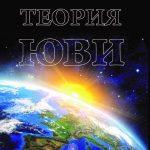 Ю.В. Ищенко, «Теория ЮВИ»
