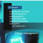 Кадиров Руслан Адилович, «Внедрение системы энергетического менеджмента на соответствие международному стандарту ISO 50001:2011»