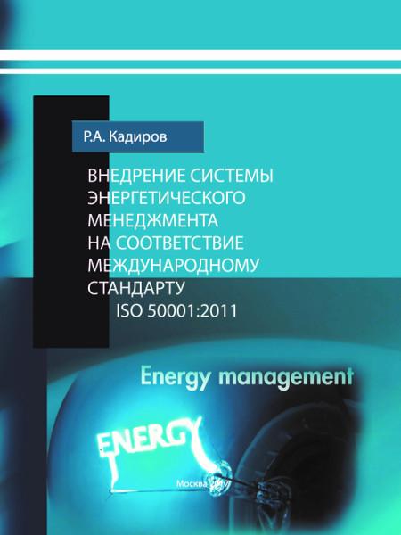 Внедрение системы энергетического менеджмента на соответствие международному стандарту ISO 50001:2011