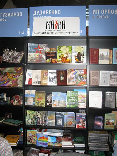 32 Московская книжная ярмарка