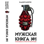Владимир Шамшурин «Мужская книга №1»