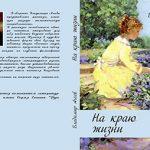 Владимир Агеев  «На краю жизни»