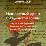 А.В. Долгова   «Неизвестный фронт»