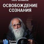 Л.В. Клыков  «Освобождение сознания»