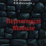 В.В. Беликова, А.В. Васильева «Перпетуум Мобиле»
