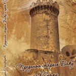 Таира Джафарова «Преданья старого Баку и путь в Суоми»