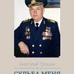 Анатолий  Трошин  «Судьба  меня  хранила»