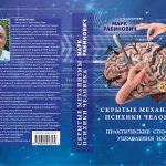 Скрытые механизмы психики человека